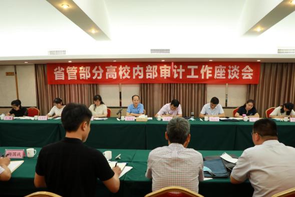 河南省审计厅组织召开省管高校内部审计工作座谈会