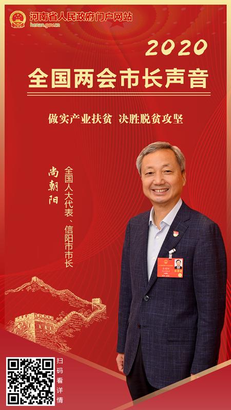 【市长声音】全国人大代表、信阳市市长尚朝阳:做实产业扶贫 决胜脱贫攻坚