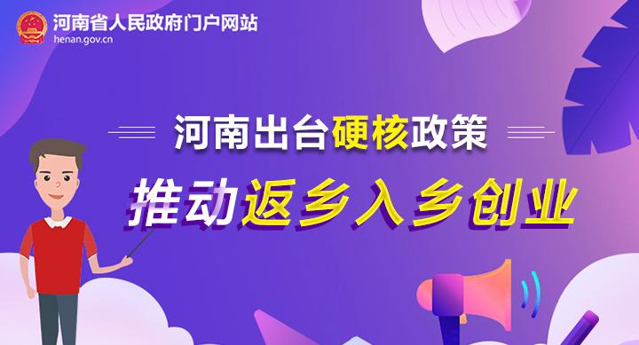 """图解:河南出台""""硬核""""政策 推动返乡入乡创业"""