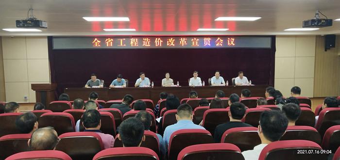 张秀梅在全省工程造价改革政策宣贯会议上讲话