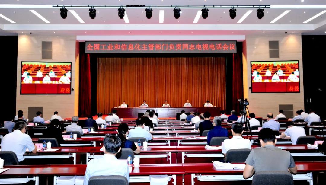 2020年全国工业和信息化主管部门负责同志电视电话会议在京召开