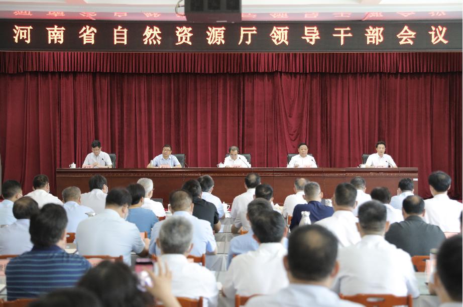 河南省自然資源廳主要負責同志調整