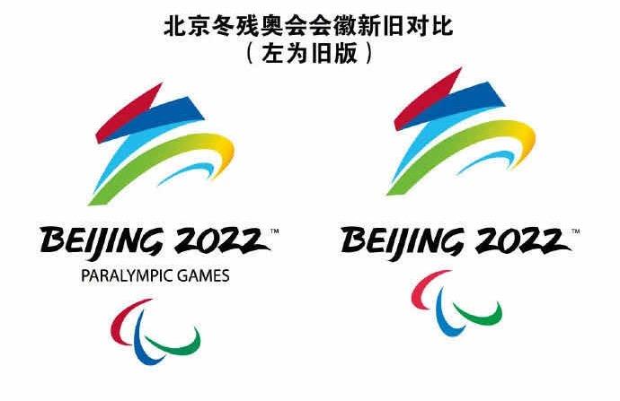 对标国际残奥委会新标志 北京冬残奥会会徽修改