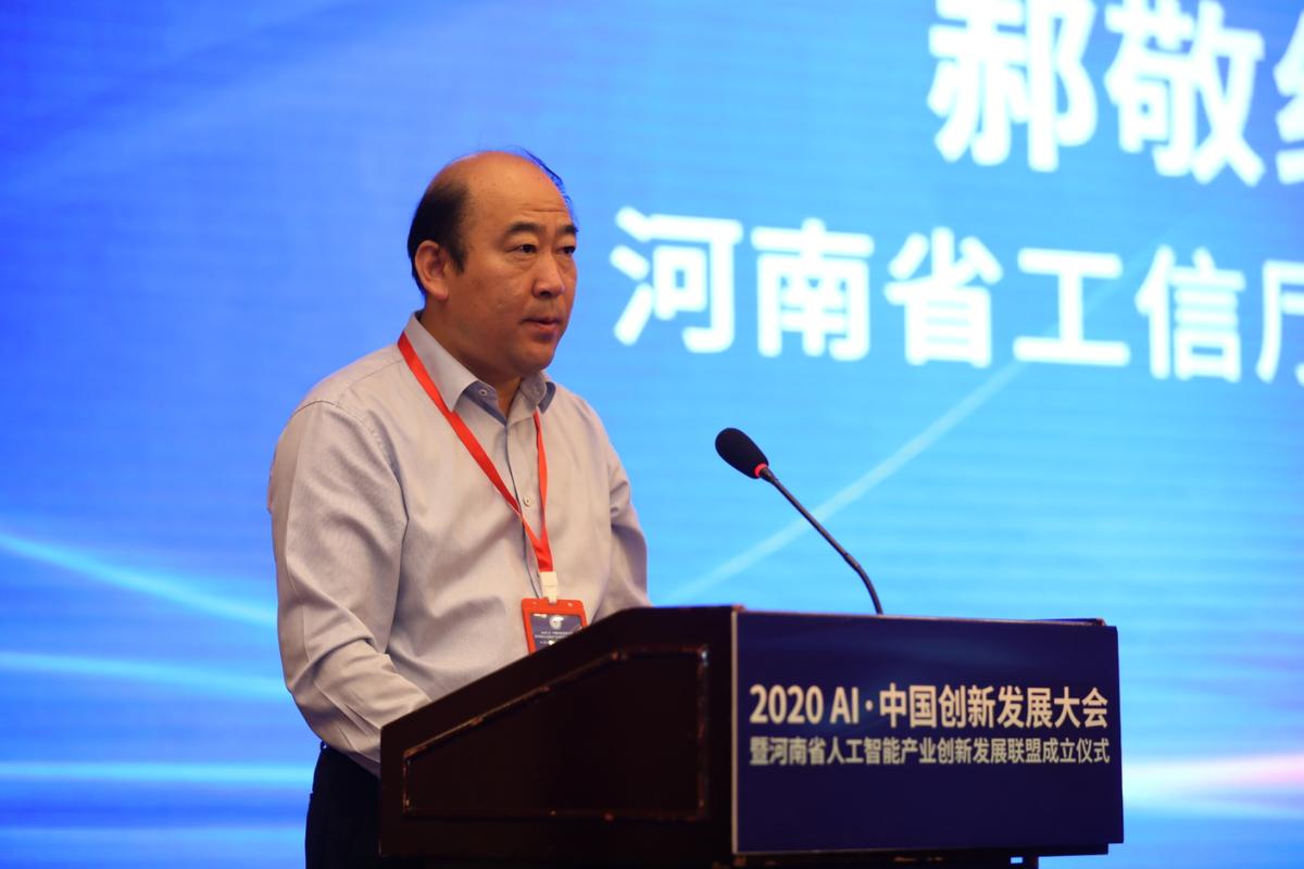 河南省人工智能产业创新发展联盟正式成立