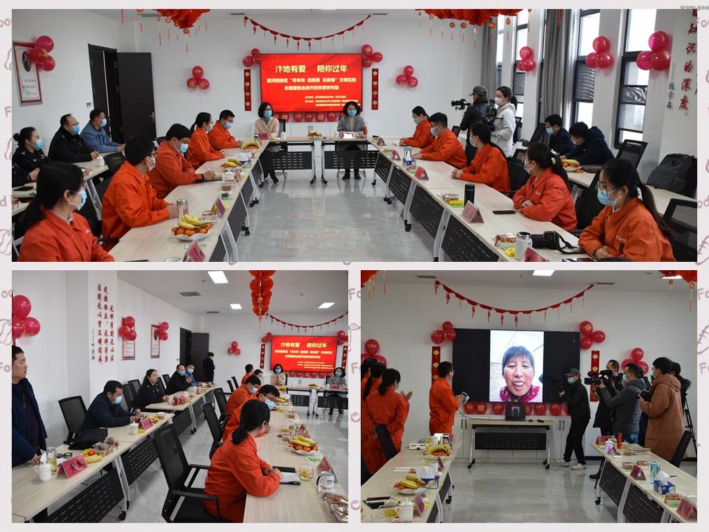 """省豫东局联合承办顺河区""""汴地有爱 陪你过年""""文明实践志愿服务活动"""