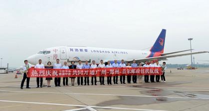 赵庆业副厅长出席中原龙浩航空有限公司总部迁郑暨首尔国际航线开航仪式