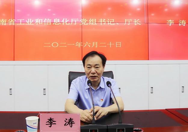 省工业和信息化厅党组书记、厅长李涛到 厅属单位讲授专题党课