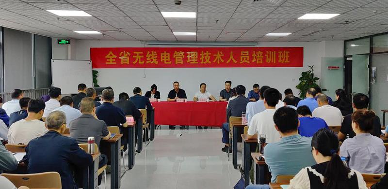 省工业和信息化厅举办2021年全省无线电管理技术人员培训班