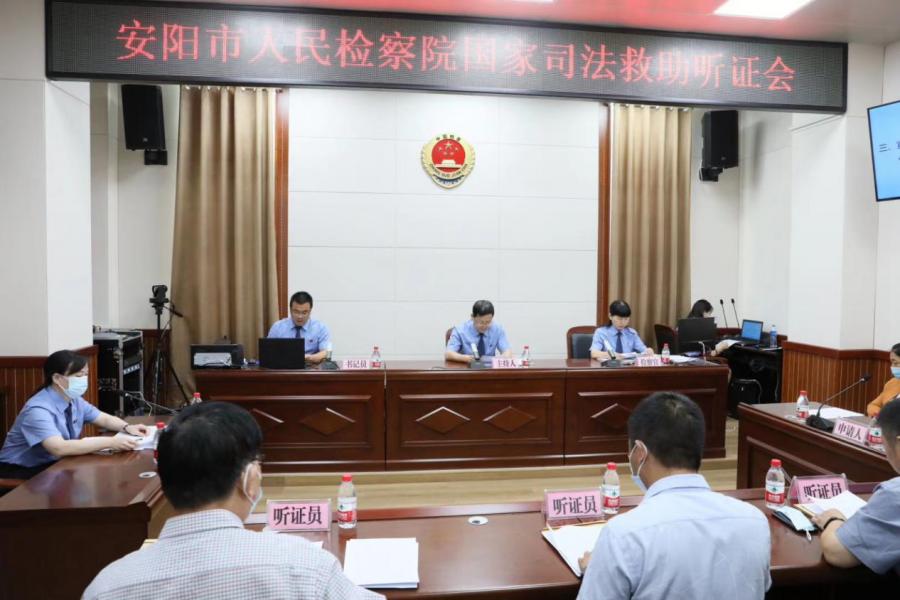 安阳市人民监督员参加检察机关国家司法救助公开听证会