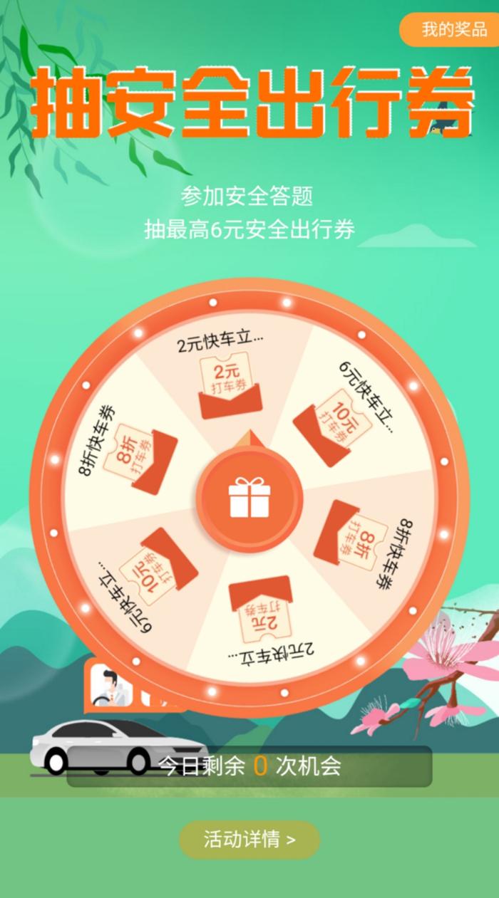 滴滴,郑州应急在线助力市民安全出行