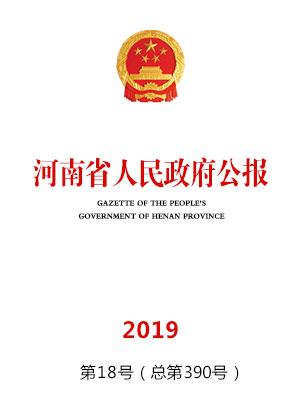 河南省人民政府公報2019年第18號(總第390號)