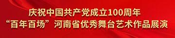 """庆祝中国共产党成立100周年""""百年百场""""河南省优秀舞台艺术作品展演"""
