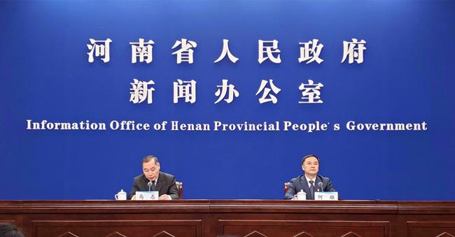 2020年河南省重点民生实事新闻发布会