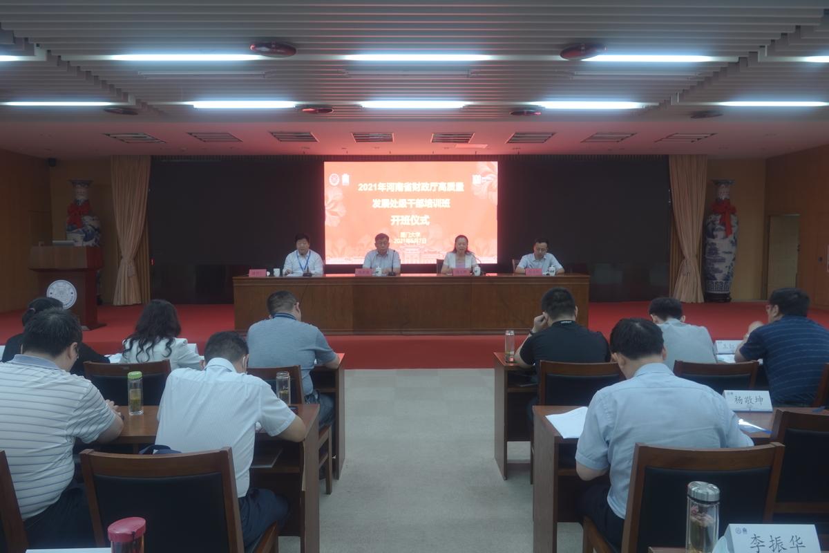 省财政厅成功举办财政高质量发展处级干部培训班