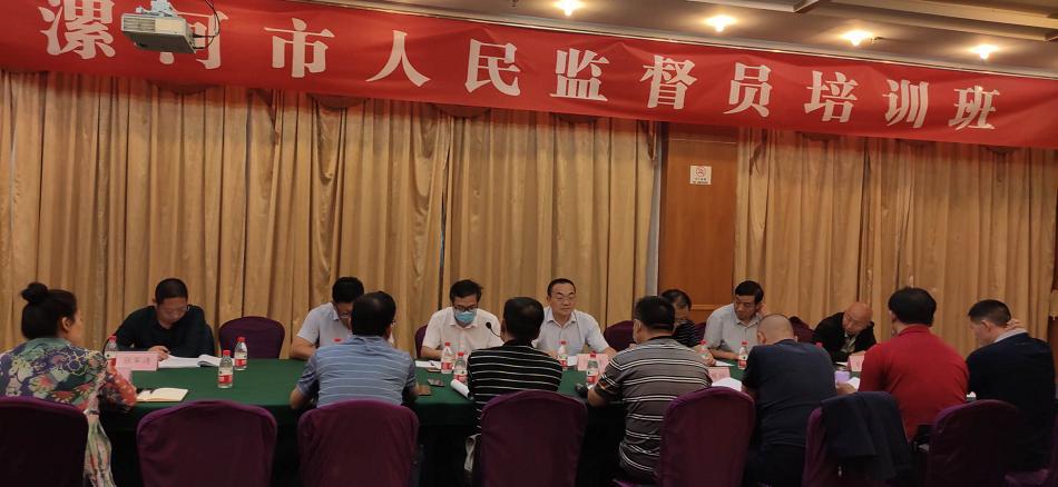 漯河市司法局举办全市人民监督员培训班