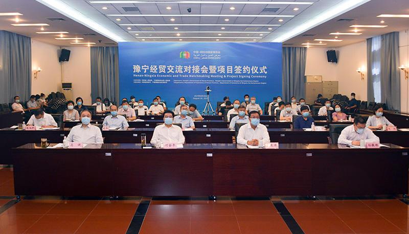 第五届中国—阿拉伯国家博览会<br><br>豫宁经贸交流对接会暨项目签约仪式<br><br>在郑银两地同时举办