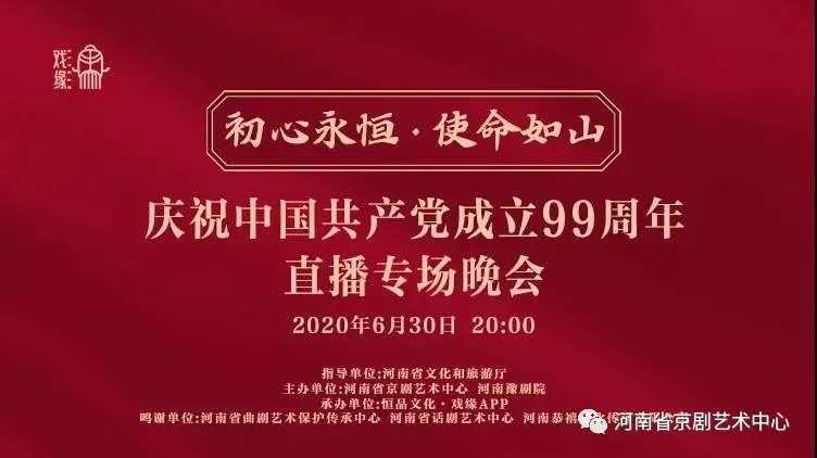 """""""初心永恒 • 使命如山""""庆祝中国共产党成立99周年直播专场晚会成功举办"""