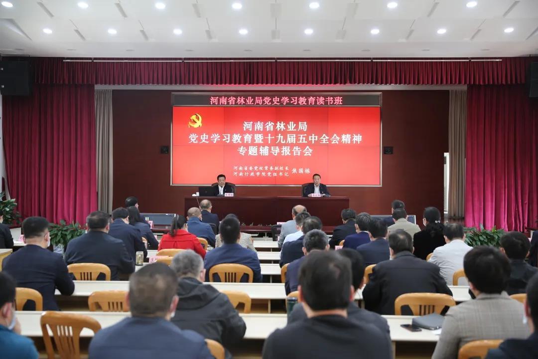 省林业局举办党史学习教育专题辅导报告会