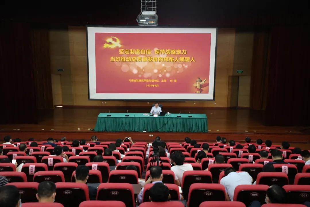 省发展改革委主要负责同志为党员干部讲党课