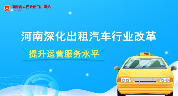 图解:河南深化出租汽车行业改革 提升运营服务水平