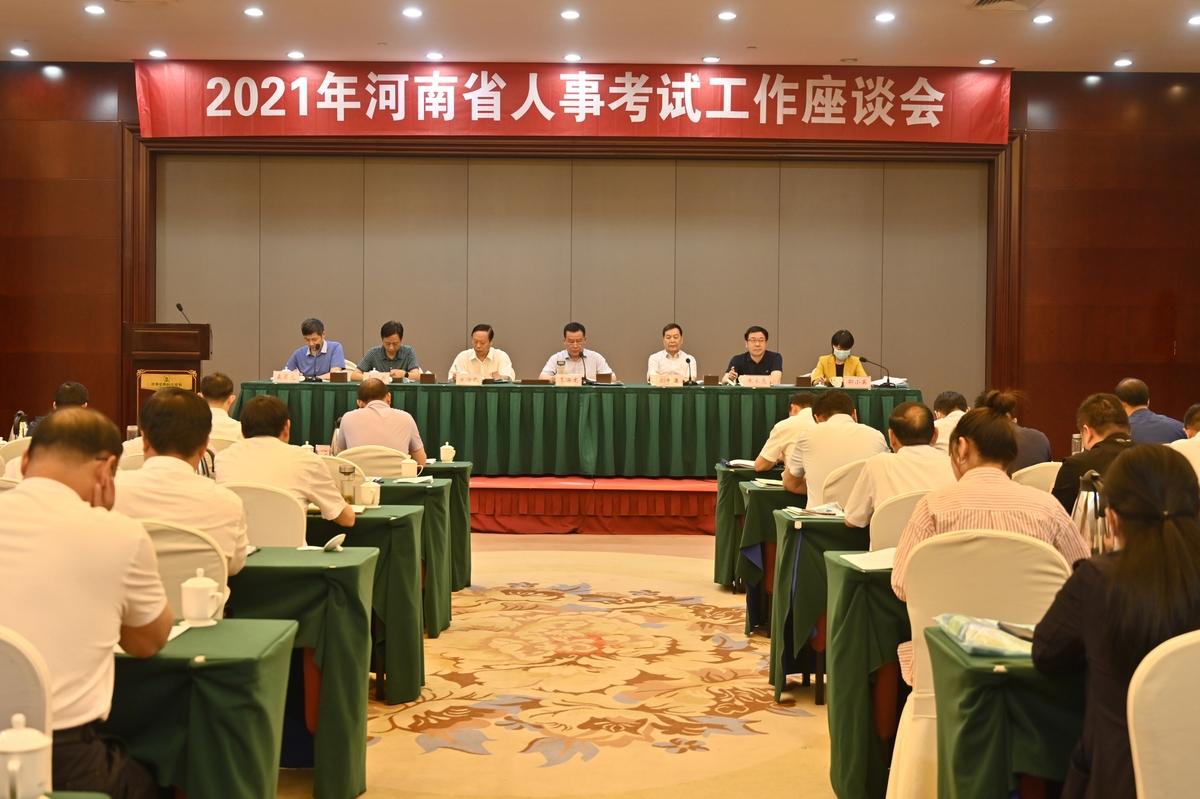 全省人事考試工作座談會在鄭州召開
