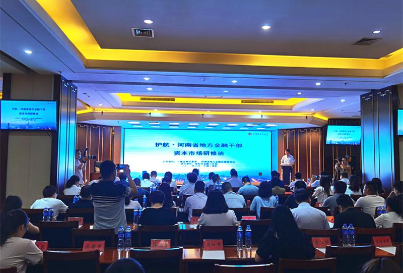 河南省地方金融干部資本市場研修班<br>在洛陽成功舉辦