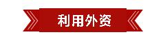 """河南省商务厅""""万人助万企""""活动惠企政策包"""