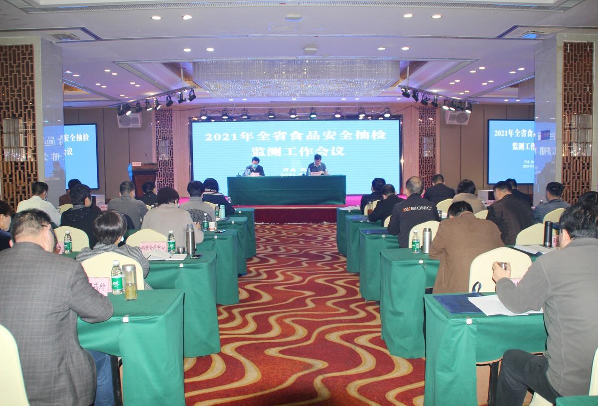 全省食品安全抽检监测工作会议在郑州召开