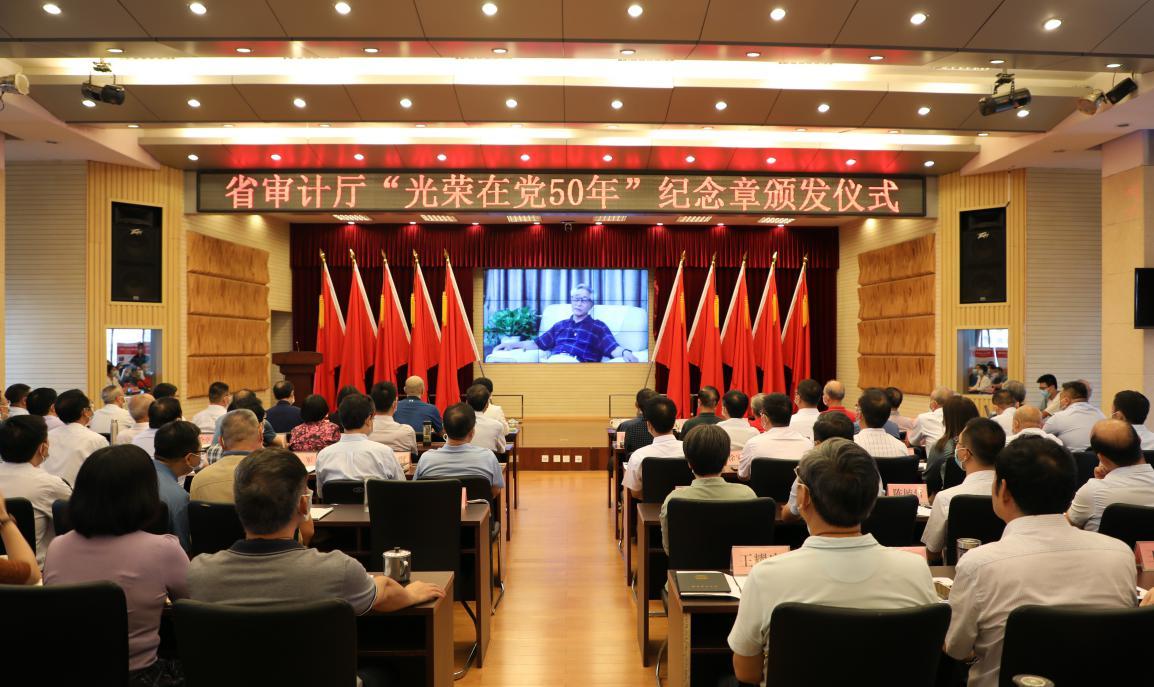"""河南省审计厅举办庆""""七一""""表彰大会暨专题党课活动"""