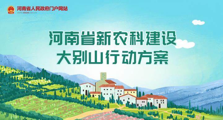 圖解:河南省新農科建設大別山行動方案