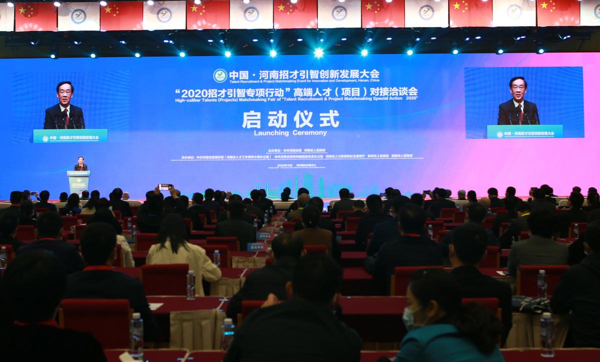 """中国•河南招才引智创新发展大会""""2020招才引智 专项行动""""高端人才(项目)对接洽谈会在郑州开幕"""