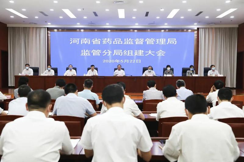 河南省药品监管局九个分局正式组建