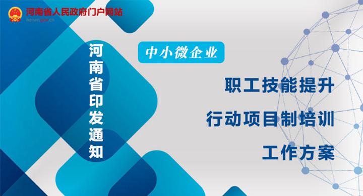 图解:今年河南将完成10万名以上企业职工技能提升培训