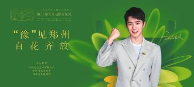 金秋时节 百花郑放 9月24日,来郑州相约中国金鸡百花电影节