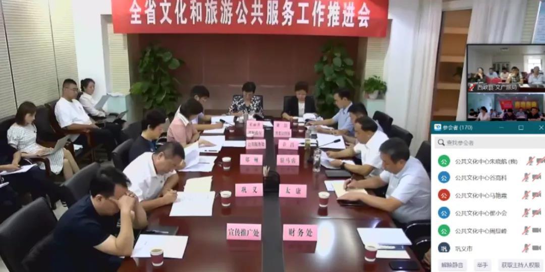 河南省文化和旅游厅召开全省文化和旅游公共服务工作推进会