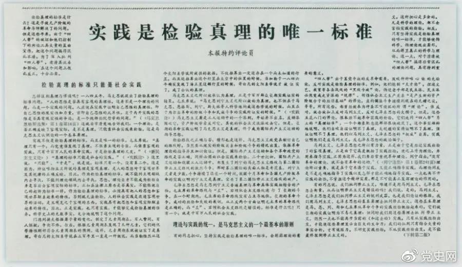 图为《光明日报》以特约评论员的名义公开发表《实践是检验真理的唯一标准》一文。