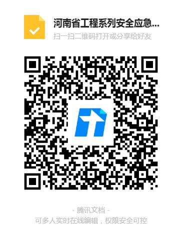 关于推荐河南省工程系列安全应急专业专家库人选的通知
