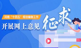 """河南""""十四五""""规划编制工作开展网上意见征求"""