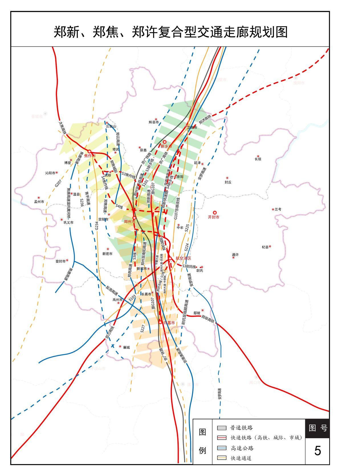 """重磅来了!郑州都市圈交通一体化规划出台,""""一小时都市圈""""脚步近了(附图解)"""