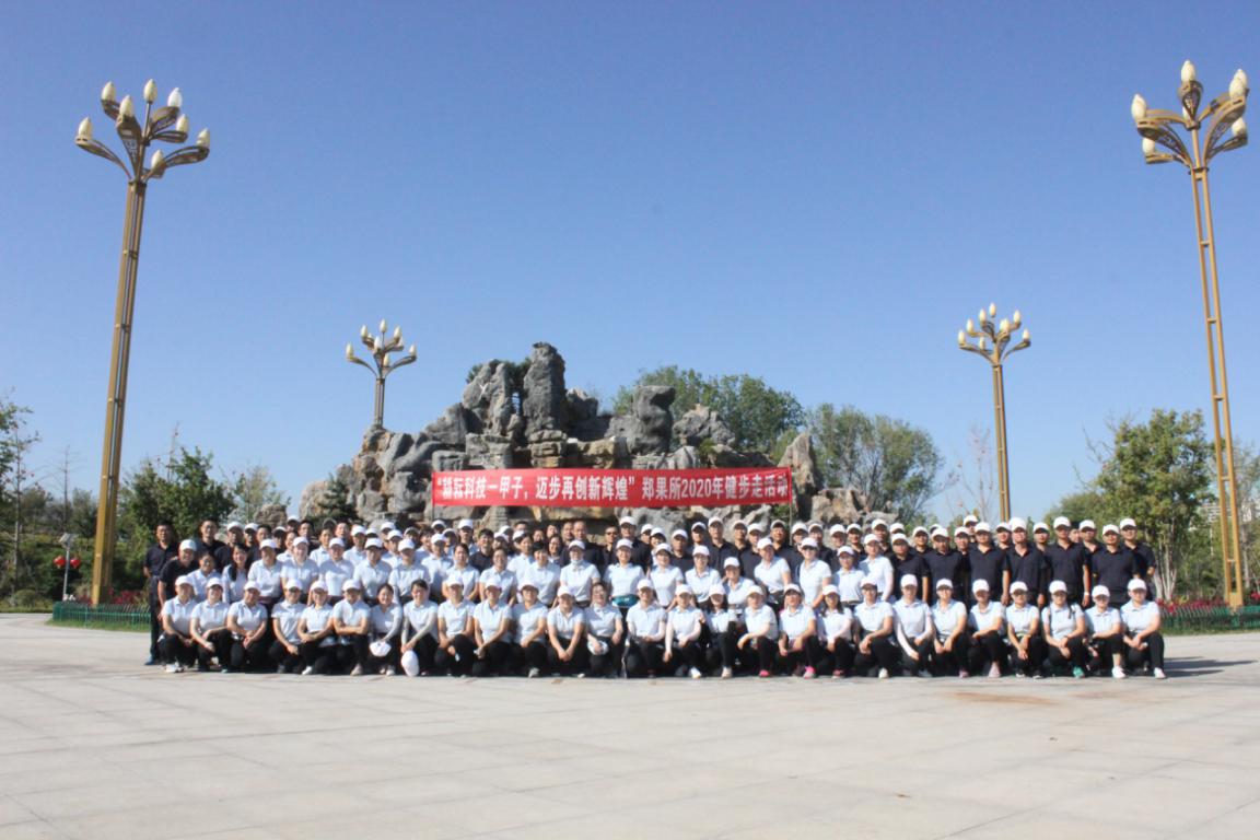 郑州果树所开展职工健步走活动