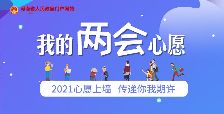 """兩會來了,許個愿吧!河南政府網""""2021我的兩會心愿""""互動平臺上線"""