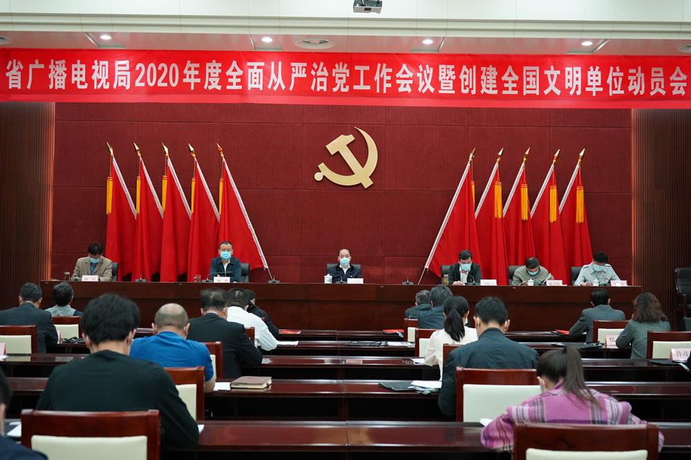 省广播电视局召开2020年度全面从严治党工作会议暨创建全国文明单位动员会