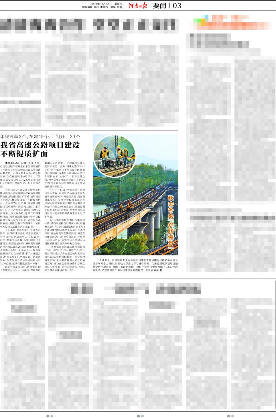 [河南日报]我省高速公路项目建设不断提质扩面