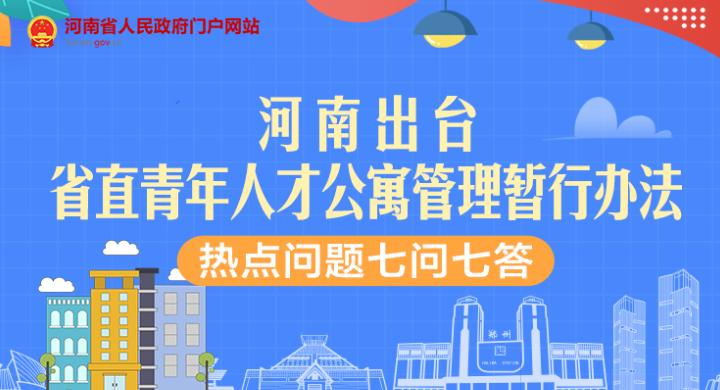 热点问答丨河南出台省直青年人才公寓管理暂行办法 热点问题7问7答