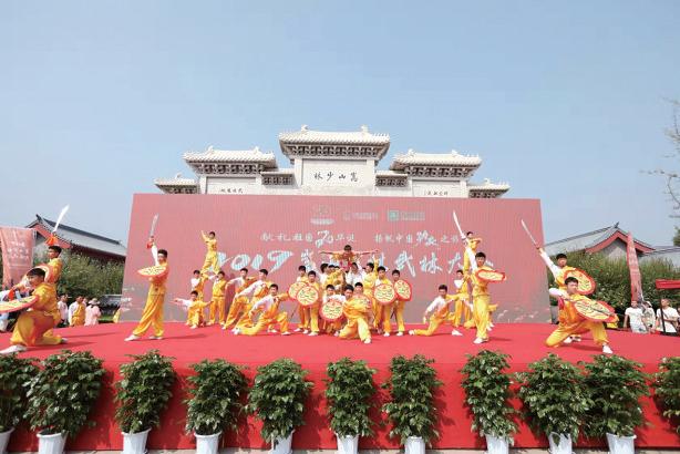 武林聚豪杰 少林展雄風  ——2019嵩山少林武林大會啟幕