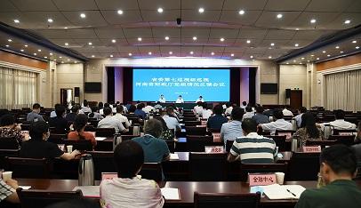 河南省委第七巡视组向省财政厅党组反馈巡视情况