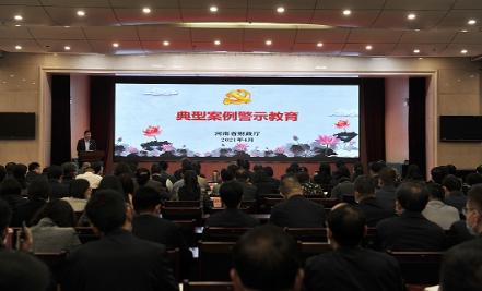 省财政厅开展典型案例警示教育活动