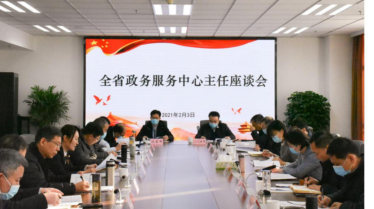 河南省政务服务中心主任座谈会召开
