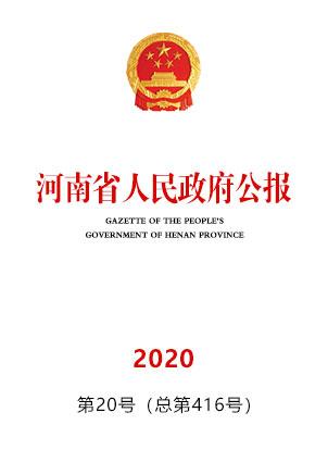 河南省人民政府公報2020年第20號(總第416號)