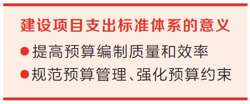 河南省加强财政项目支出标准体系建设提升预算管理水平